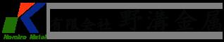 建築板金は茨城県水戸市の有限会社野溝金属